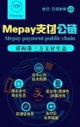 Mepay支付公链重构第三方支付生态