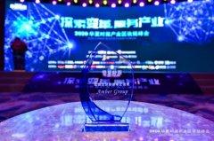 Amber Group荣获2020年度区块链领军企业奖